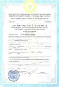 Лицензии и сертификаты 6