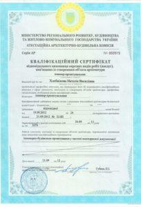 Лицензии и сертификаты 9