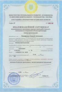 Лицензии и сертификаты 12