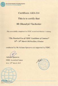 Лицензии и сертификаты 23