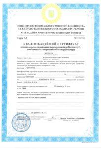 Лицензии и сертификаты 5