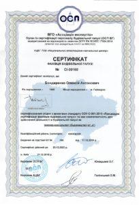 Лицензии и сертификаты 3