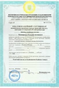 Лицензии и сертификаты 15