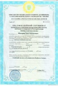 Лицензии и сертификаты 16
