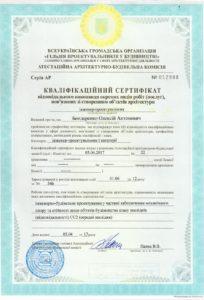 Лицензии и сертификаты 11