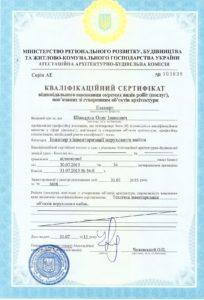 Лицензии и сертификаты 19