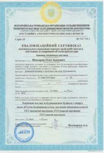 Лицензии и сертификаты 17