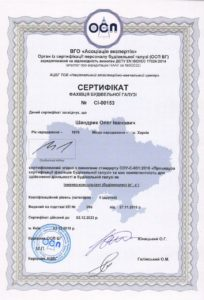 Лицензии и сертификаты 4
