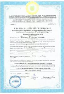 Лицензии и сертификаты 14