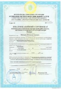 Лицензии и сертификаты 18