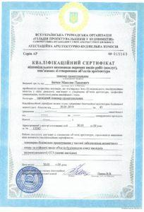 Лицензии и сертификаты 8