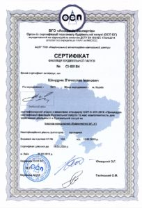 Лицензии и сертификаты 2