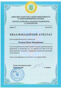 Лицензии и сертификаты 21