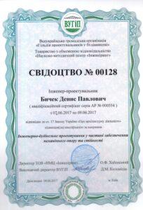 Лицензии и сертификаты 7