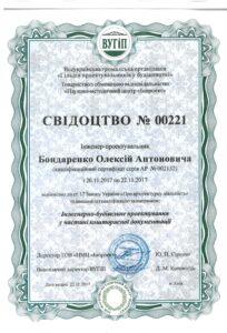 Лицензии и сертификаты 13