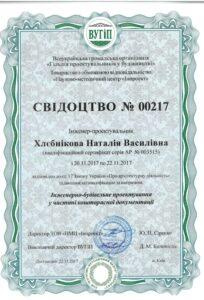 Лицензии и сертификаты 10